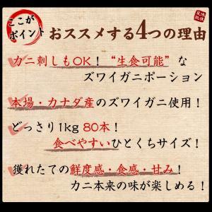 ズワイガニひとくちかにしゃぶ・お刺身ポーション800g(総重量1kg/80本) かに刺し お歳暮ギフト 送料無料(北海道・沖縄を除く)|toretatehonpo|04