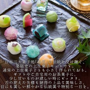 冬季限定 四季の十二撰 ひとくち上生菓子詰合せ...の詳細画像1
