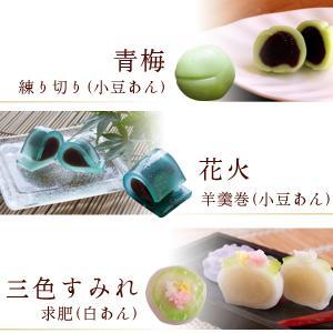 冬季限定 四季の十二撰 ひとくち上生菓子詰合せ...の詳細画像5