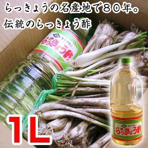らっきょう酢1L(生らっきょう1kg用) 単品でのご注文不可(北条砂丘らっきょうと一緒にご注文ください)|toretatehonpo
