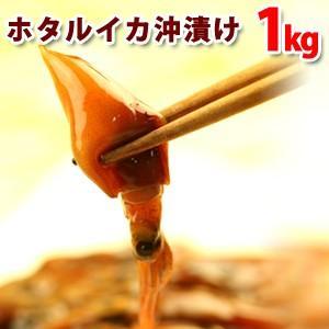 ホタルイカ(沖漬け)約1kg(約250g×4パック) 山陰沖産 ほたるいか 送料無料(北海道・沖縄を除く)|toretatehonpo