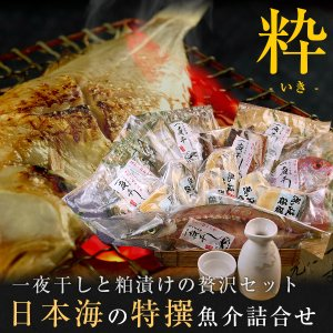 日本海の特撰魚介詰合せ(粋) 風呂敷包み 送料無料
