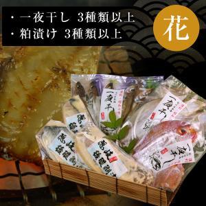 父の日 プレゼント ギフト 食べ物 『日本海の特撰魚介詰合せ(花) 風呂敷包み 送料無料(北海道・沖縄を除く)』|toretatehonpo|04