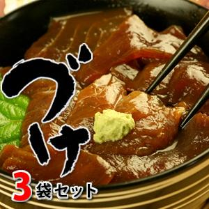日本海の天然地魚 「づけ」3種詰合せ 送料無料(北海道・沖縄を除く)|toretatehonpo