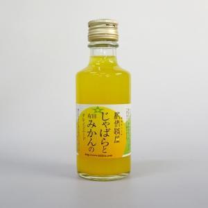 紀伊路屋 じゃばらとみかんのドリンク(オレンジエード)(18...