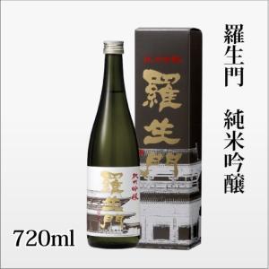 田端酒造 羅生門 純米吟醸(720ml)