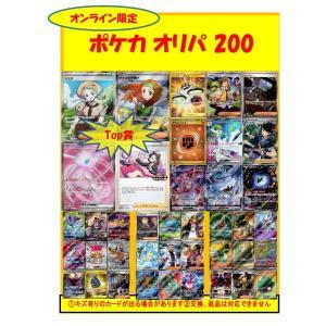 【オリパ】ポケカ 200円 【限定200口】