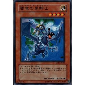 闇竜の黒騎士 【SD15-JP003】【SR】_