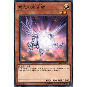 紫光の宣告者 【SR05-JP021】【N】_