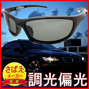 ドライブ用 偏光 グラス 調光 サングラス 運転用 明るい 調光偏光 レンズ アウトドア つり 雨天...