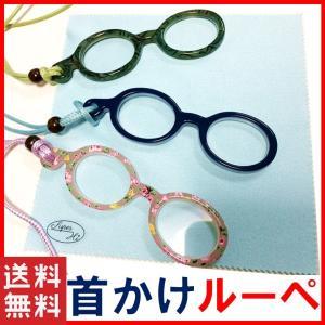 メガネ 型 ルーペ 4種 敬老の日 プレゼント 拡大鏡 老眼鏡 かわいい 贈り物 キーホルダー バッ...
