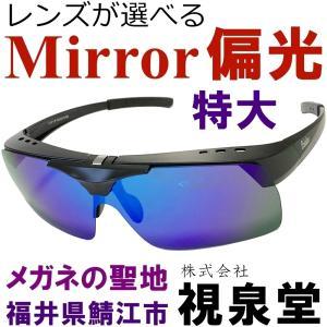 大型 XLサイズ オーバーグラス 大きい 特大 オーバー サングラス 偏光 グラス メガネ 眼鏡の上...