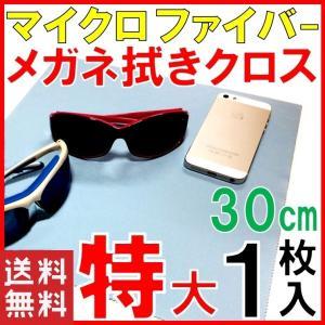 高級マイクロファイバー クロス 30cm角 1枚 メガネ拭き Supre-Hi 高性能 大きい クロ...