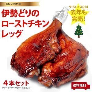 クリスマスチキン ローストチキンレッグ(伊勢どり)4本セット 送料無料 松阪牛コロッケのおまけ付き