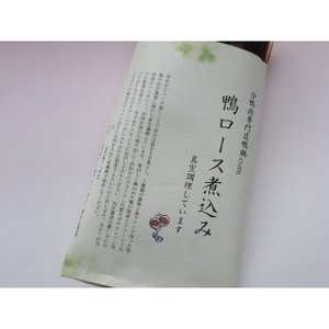 品名  :  鴨ロース煮込み 原材料名:国産合鴨ロース、醤油、赤ワイン(酸化防止剤無添加)、みりん、...