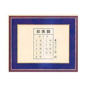 松鳩文化刺繍 彩美額2号 (文化刺繍専用額縁) 刺繍面 27×31cm 【廃番・在庫限り】|torii