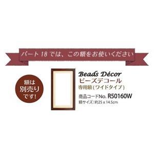 ミユキ ビーズデコール 世界遺産シリーズ専用額 R50160W 木製 額縁 (ブラウン) MIYUKI|torii
