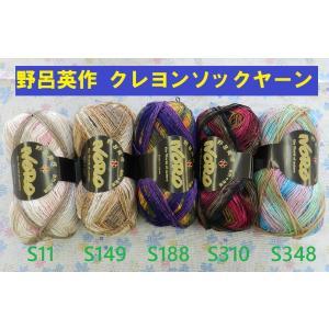 野呂英作 クレヨンソックヤーン 靴下用手編み糸|torii