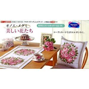 Olympusクロスステッチ刺繍キット6055 「サンフラワーラウンドブーケ」 クッション40×40cm オリムパス オノエ・メグミの美しい花たち ヒマワリ|torii|04