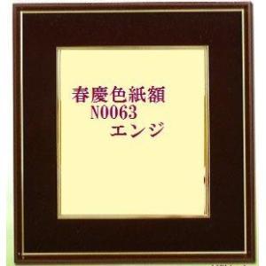 東芸 春慶色紙額 (エンジ) N0063|torii