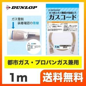 ガスホース(ガスファンヒーター同梱品) ダンロップ 3561-10M ガスコード 1m