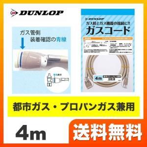 ガスホース(ガスファンヒーター同梱品) ダンロップ 3565-40M ガスコード 4m