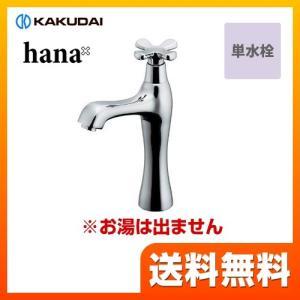 洗面水栓 取付穴径22〜27mm 厚5〜35mm カクダイ 716-823 hana(はな) 立水栓(ミドル) torikae-com