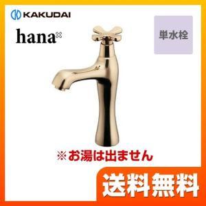 洗面水栓 取付穴径22〜27mm 厚5〜35mm カクダイ 716-823-CG hana(はな) 立水栓(ミドル) torikae-com