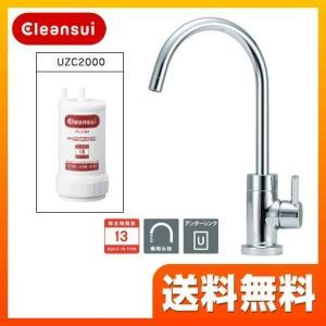 [A103ZC] 三菱レイヨン 浄水器 クリンスイ アンダーシンクタイプ専用水栓 ビルトイン浄水器 ...