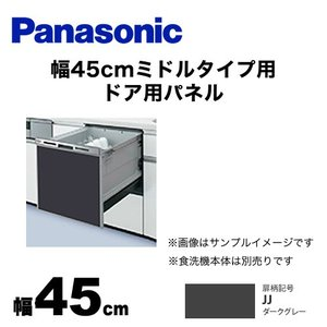 食器洗い乾燥機部材 パナソニック AD-NPS45T-JJ ドアパネル