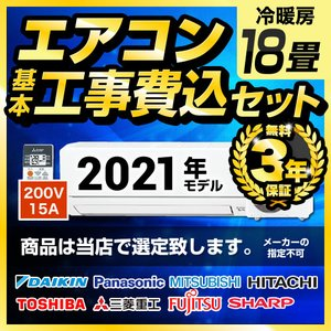 エアコン 18畳用 工事費込みセット 3年保証付 2020年モデル ルームエアコン 冷房/暖房:18...