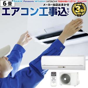 【台数限定!お得な工事費込セット(商品+基本工事)】AIRCON-06-KJ    ルームエアコン ...
