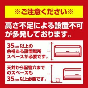 エアコン 6畳用 工事費込みセット 3年保証付 2019年モデル ルームエアコン 冷房/暖房:6畳程度 エアコン福袋 当店人気工事セット 工事費込 クーラー|torikae-com|06