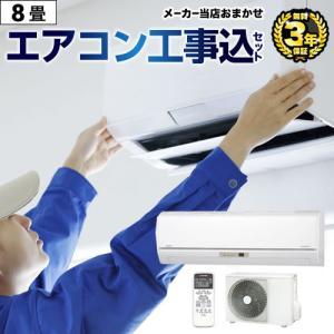 エアコン 8畳用 工事費込みセット 3年保証付 2020年モデル ルームエアコン 冷房/暖房:8畳程...