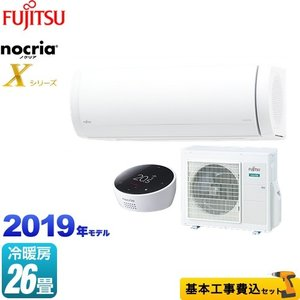 エアコン 工事費込みセット ルームエアコン 冷房/暖房:26畳程度 富士通ゼネラル AS-X80J2...