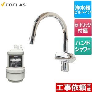 水栓一体型浄水器 キッチン水栓 トクラス AWJ501HSG アンダーシンク型|torikae-com