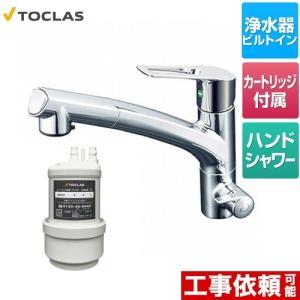 水栓一体型浄水器 キッチン水栓 トクラス AWJ501HSK アンダーシンク型|torikae-com