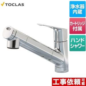 浄水器内蔵シャワー混合水栓 キッチン水栓 トクラス AWJSA2HSK 水栓一体型浄水器|torikae-com