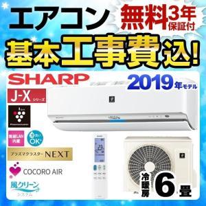 エアコン 6畳用 工事費込みセット ルームエアコン 冷房/暖房:6畳程度 シャープ AY-J22X-...