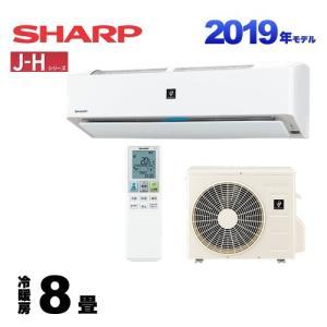 エアコン 8畳用 ルームエアコン 冷房/暖房:8畳程度 シャープ AY-J25H-W J-Hシリーズ...