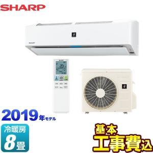 エアコン 8畳用 工事費込みセット ルームエアコン 冷房/暖房:8畳程度 シャープ AY-J25H-...