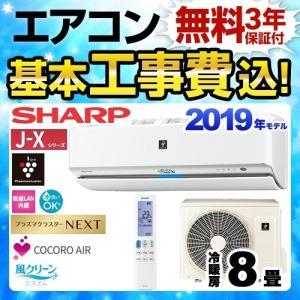 工事費込みセット ルームエアコン 冷房/暖房:8畳程度 シャープ AY-J25X-W-KJ J-Xシ...