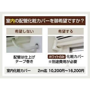 エアコン 工事費込みセット ルームエアコン 冷房/暖房:10畳程度 シャープ AY-J28X-W-KJ J-Xシリーズ プラズマクラスターNEXT搭載フラッグシップモデル 工事費込|torikae-com|08