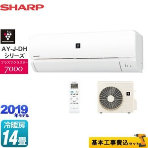 エアコン 工事費込みセット ルームエアコン 冷房/暖房:14畳程度 シャープ AY-J40DH2-W...