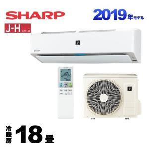 ルームエアコン 冷房/暖房:18畳程度 シャープ AY-J56H2-W J-Hシリーズ コンパクト・...