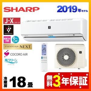 エアコン 18畳用 ルームエアコン 冷房/暖房:18畳程度 シャープ AY-J56X2-W J-Xシ...