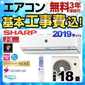 エアコン 18畳用 工事費込みセット ルームエアコン 冷房/暖房:18畳程度 シャープ AY-J56...