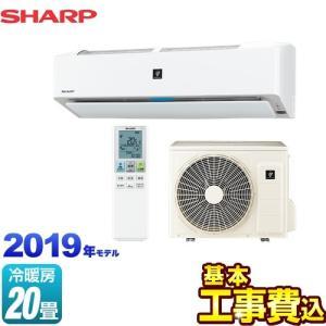 エアコン 工事費込みセット ルームエアコン 冷房/暖房:20畳程度 シャープ AY-J63H2-W ...