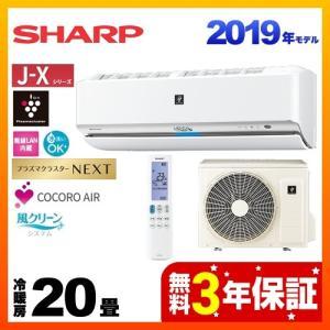 エアコン 20畳用 ルームエアコン 冷房/暖房:20畳程度 シャープ AY-J63X2-W J-Xシ...