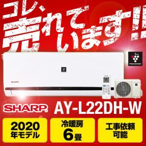 エアコン 6畳  シャープ AY-L22DH-W AY-L-DHシリーズ プラズマクラスター エアコ...